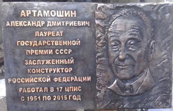 Артамошин Александр Дмитриевич